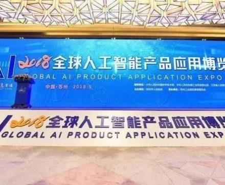 企业动态 | 数字绿土入选2018中国人工智能创新成长企业50强