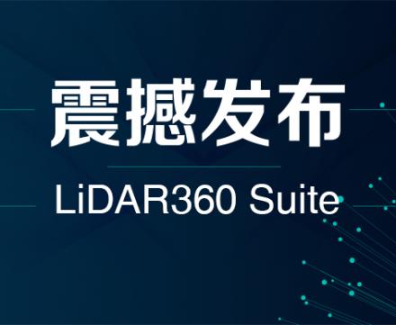 V3.0震撼发布,LiDAR360将硬件投资转化为用户价值