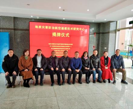 """公司动态   数字绿土共建""""地质灾害防治航空遥感技术研究中心""""在四川正式成立!"""