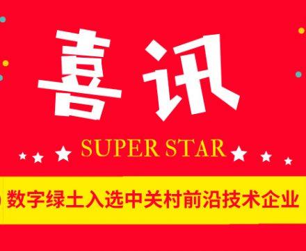 喜讯   数字绿土入选中关村前沿技术企业!