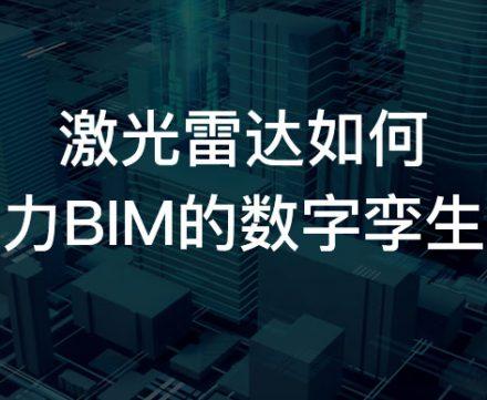 激光雷达如何助力BIM的数字孪生?