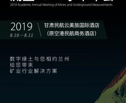 """数字绿土与您相约""""矿山与地下测量2019学术年会"""",相约兰州!"""