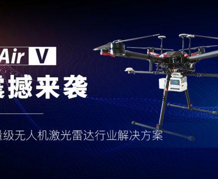 轻量级无人机激光雷达行业解决方案