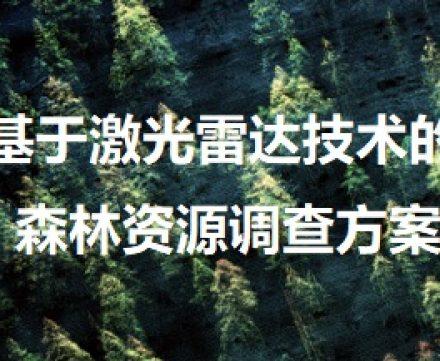 解决方案 | 基于激光雷达技术的森林资源调查方案