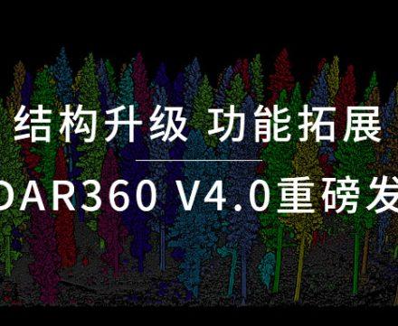 结构升级,功能拓展 — LiDAR360 V4.0重磅发布