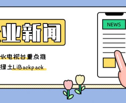 头条报道 | 数字绿土再度登上日本NHK电视台,获得行业内一致推介!